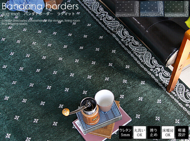 ラグマット Bandana borders(バンダナボーダー)