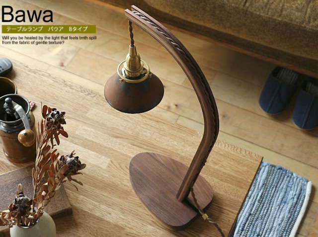 テーブルランプ Bawa(バウア)Bタイプ