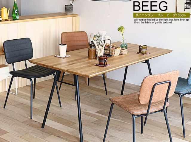 ダイニングテーブル BEEG(ビーグ)150cmタイプ