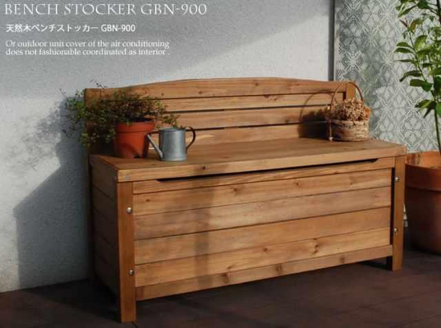 天然木ベンチストッカー GBN-900