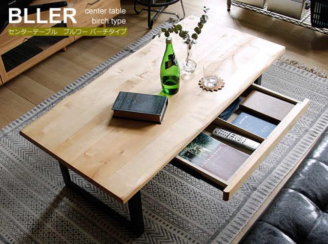 引出し付きリビングテーブル BLLER(ブルワー)バーチタイプ