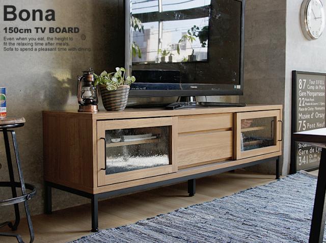 国産テレビボード150cmタイプ Bona(ボナ)