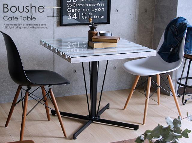 カフェテーブル Boushe(ブーシュ)