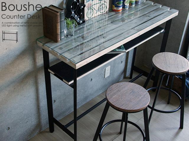 カウンターテーブル Boushe(ブーシュ)