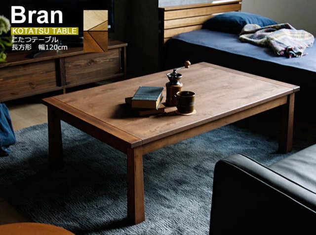 こたつテーブル Bran(ブラン) 長方形 120cm