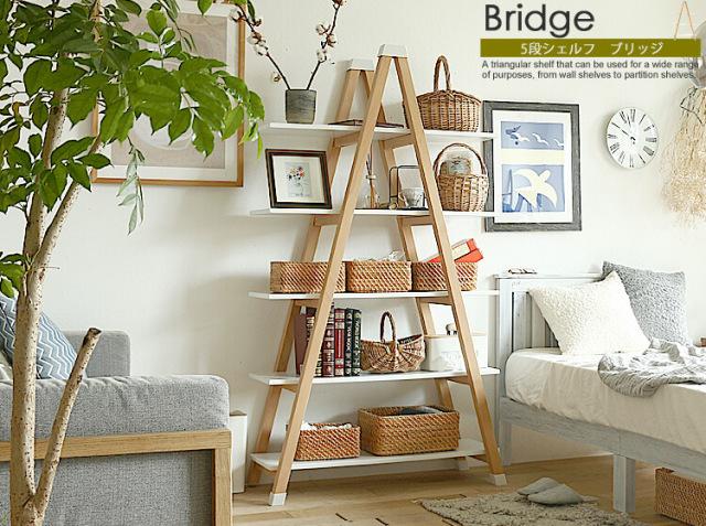 5段ラック Bridge(ブリッジ)