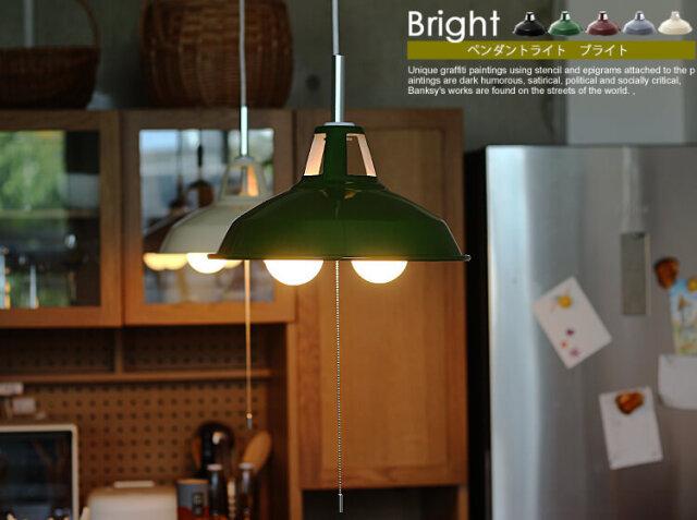 ペンダントライト  Bright(ブライト)