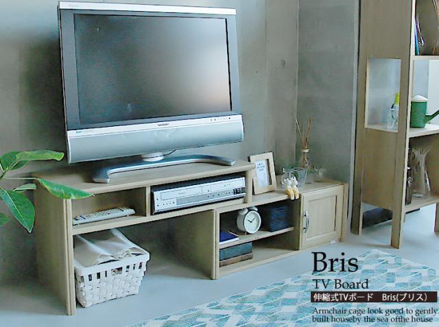伸縮式TVボード Bris(ブリス)