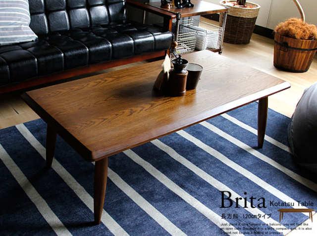 こたつテーブル Brita(ブリタ) 長方形120cmタイプ