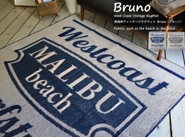 西海岸ヴィンテージラグマット Bruno(ブルーノ)