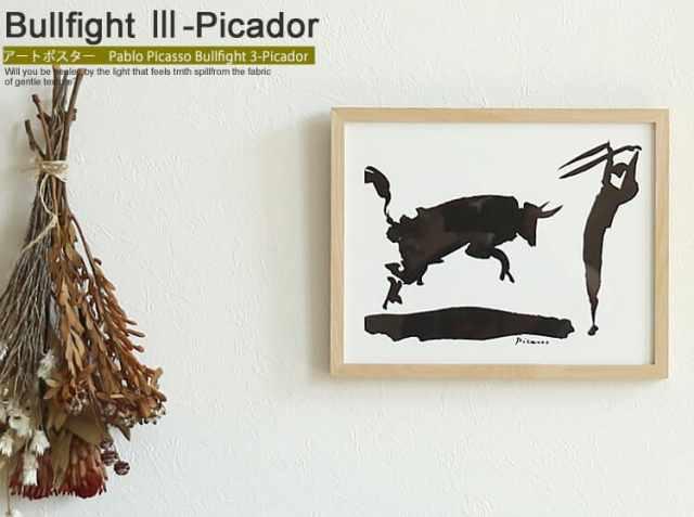 Pablo Picasso Bullfight 3 Picador(パブロ ピカソ ブルファイト)