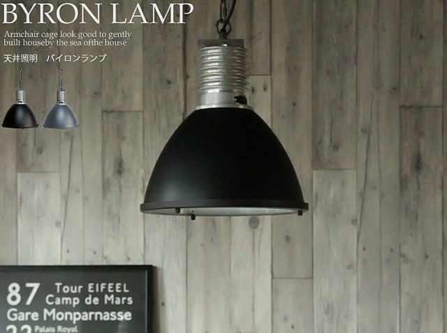 天井照明 バイロンランプ1灯(BYRON LAMP)