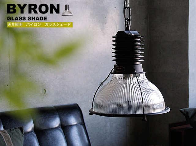 天井照明 BYRON GLASS SHADE(バイロン ガラスシェード)
