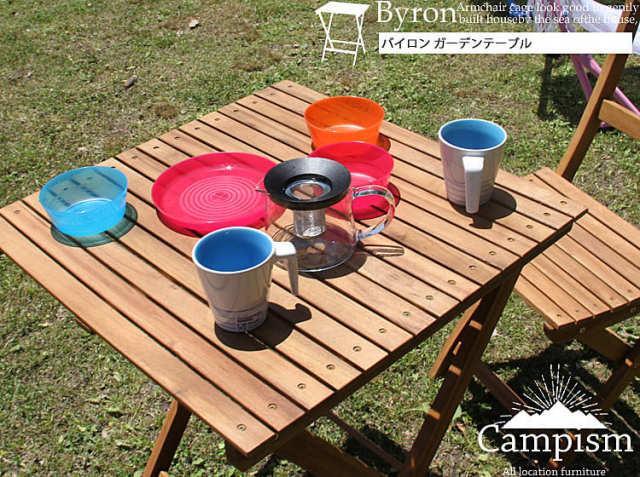 バイロン(Byron) ガーデンテーブル