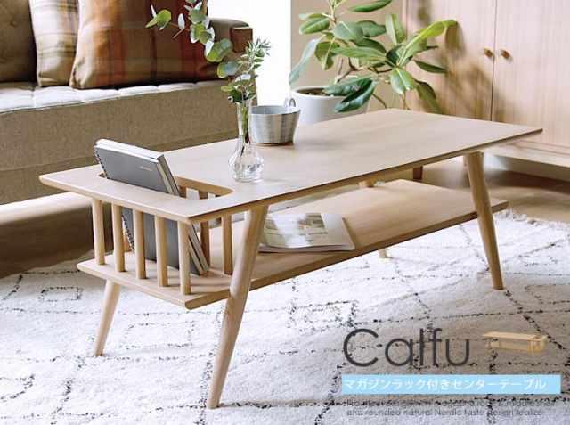 マガジンラック付きリビングテーブル Calfu(カーフ)
