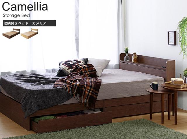 収納付きベッド Camellia(カメリア)