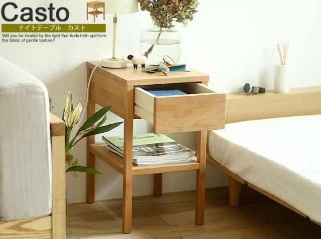 サイドテーブル Casto(カスト)