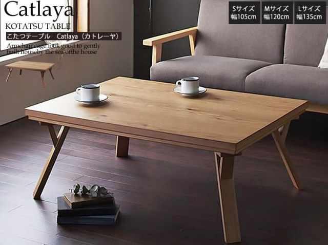 こたつテーブル Catlaya(カトレーヤ)