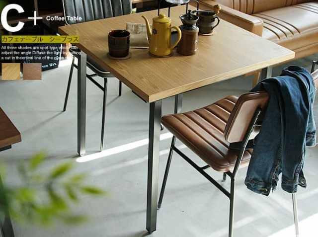 カフェテーブル C+(シープラス) 幅75タイプ
