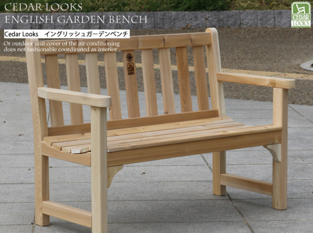 Cedar Looks イングリッシュガーデンベンチ