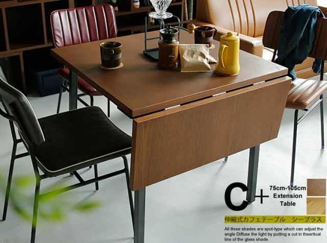 伸縮式カフェテーブル C+(シープラス) 幅75cm/105cmタイプ