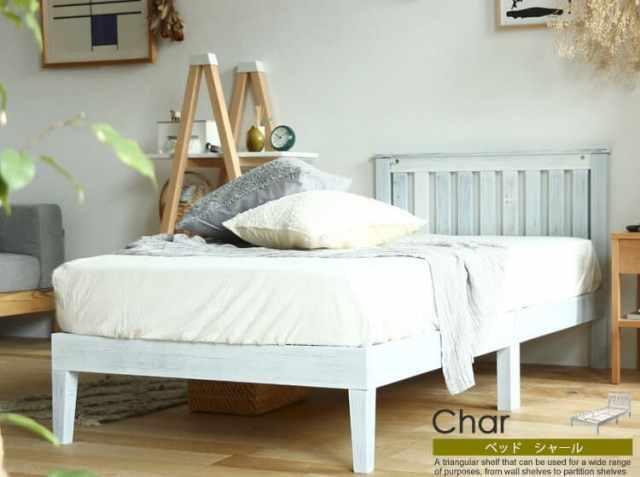 木製ベッド Char(シャール)