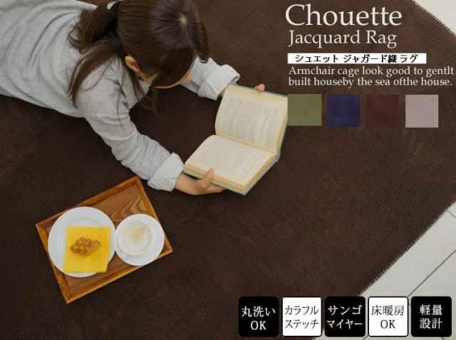 ジャガード織ラグマット Chouette(シュエット)
