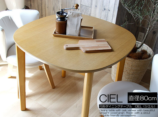 直径80cm円形ダイニングテーブル CIEL(シエル)