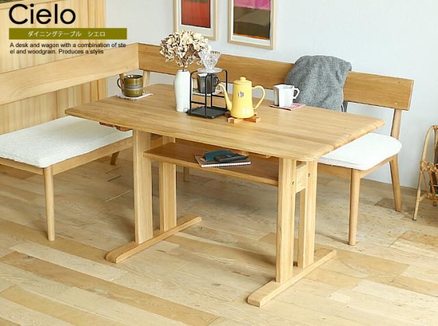 ダイニングテーブル Cielo(シエロ)