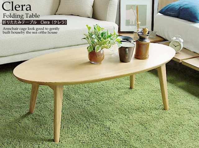 折りたたみテーブル Clera(クレラ)