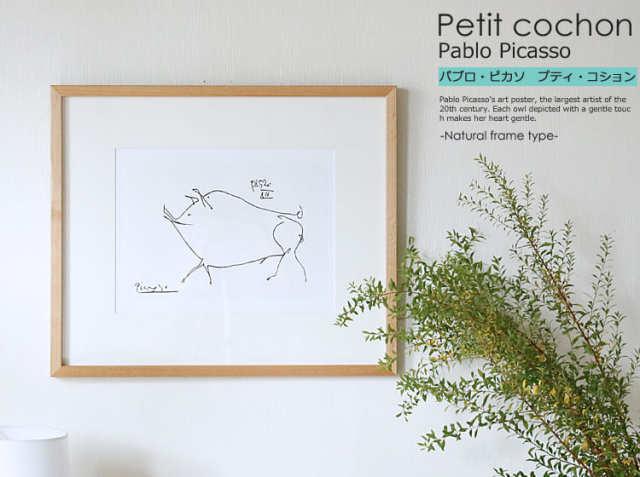 Pablo Picasso Petit cochon(パブロ ピカソ プティ・コション)-ナチュラルフレームタイプ-
