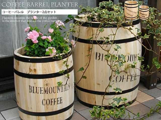 コーヒーバレル プランター2点セット