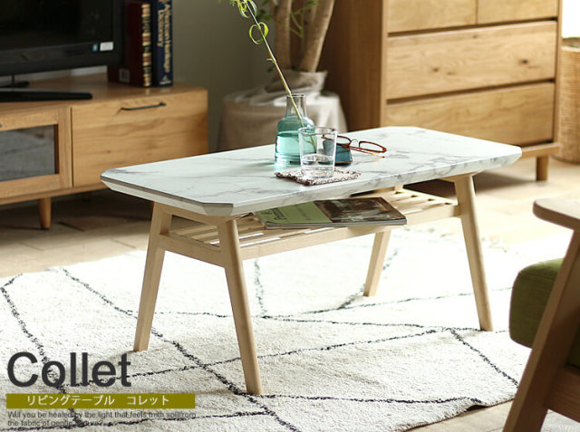 リビングテーブル Collet(コレット)