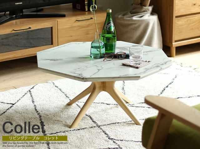 リビングテーブル Collet(コレット) 8角形タイプ