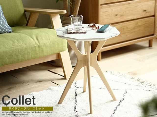 サイドテーブル Collet(コレット)
