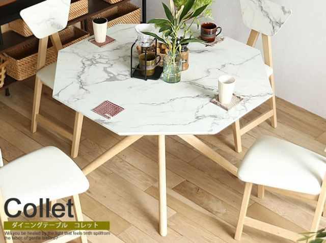 ダイニングテーブル Collet(コレット) 8角形タイプ