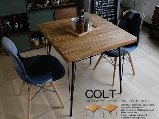 幅75cmダイニングテーブル COLT(コルト)