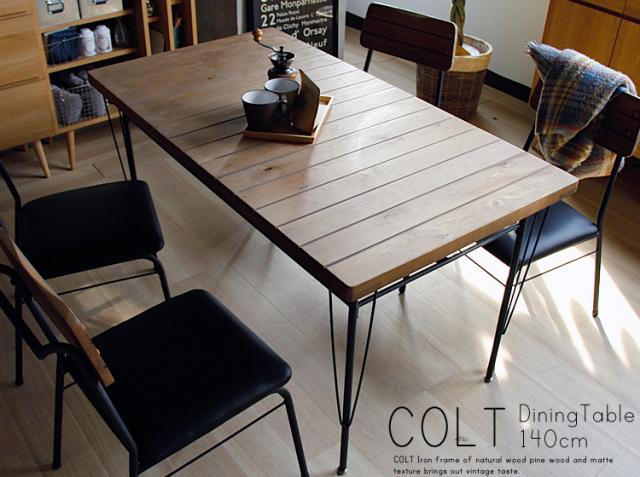 ダイニングテーブル COLT(コルト)幅140cmタイプ