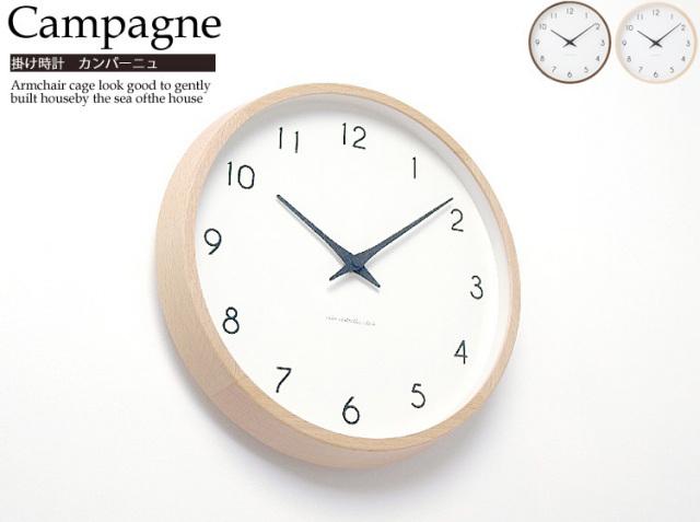 掛け時計 カンパーニュ(Campagne)