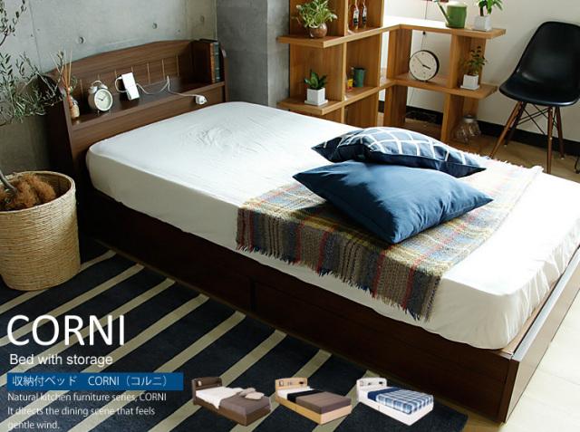 収納付きベッド CORNI(コルニ)
