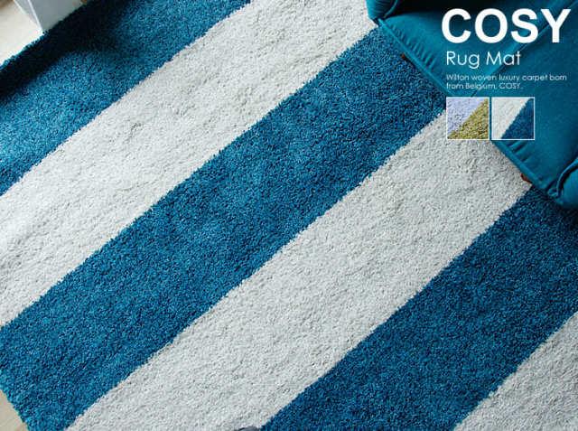 ウィルトン織りラグマット COSY(コージー)
