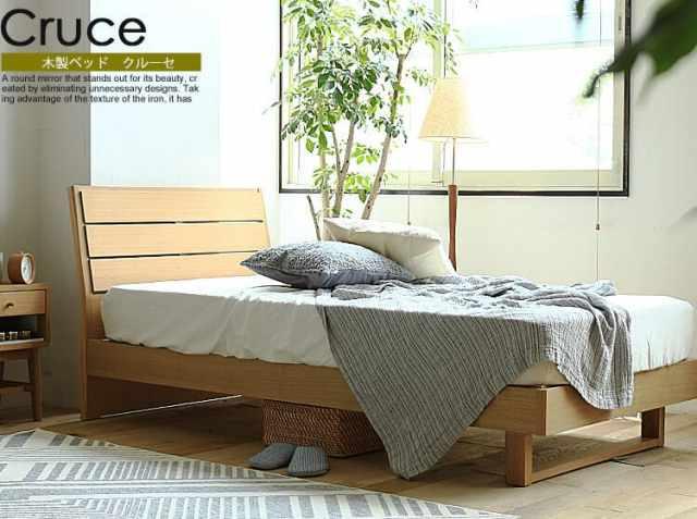 木製ベッド Cruce(クルーセ)