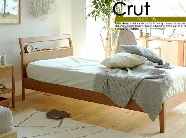 木製ベッド Crut(クルト)