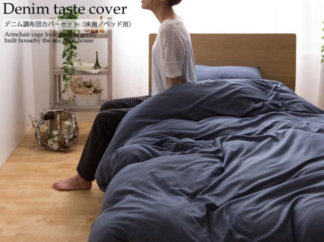 デニム調布団カバーセット(床用/ベッド用)