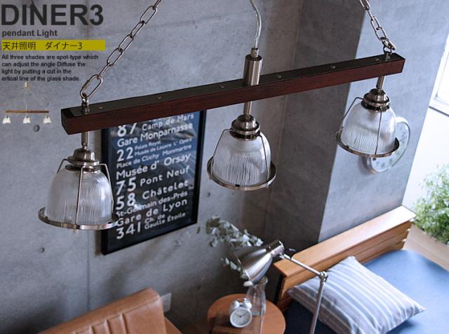 天井照明 DINER3(ダイナー3)
