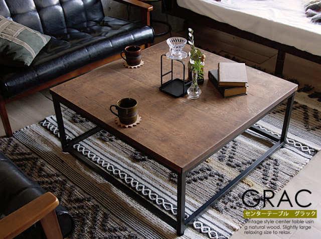 センターテーブル GRAC(グラック)