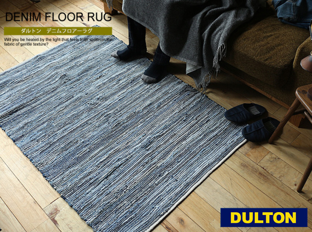 DULTON(ダルトン) DENIM FLOOR RUG