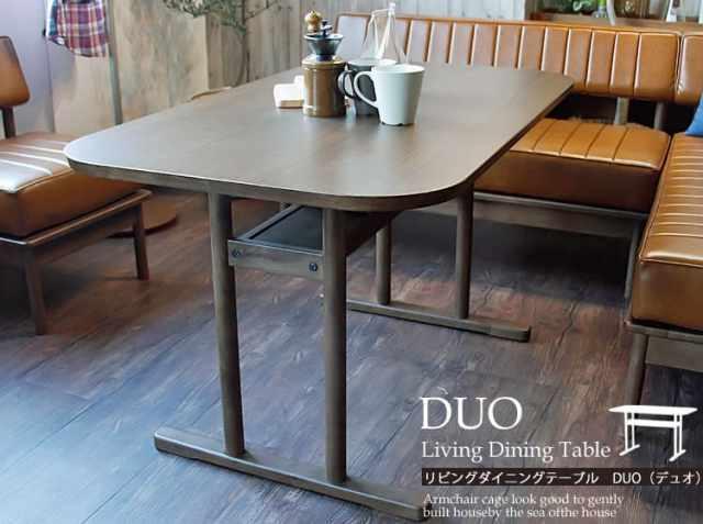 リビングダイニングテーブル DUO(デュオ)