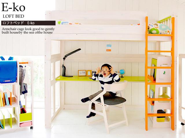 E-koロフトベッド