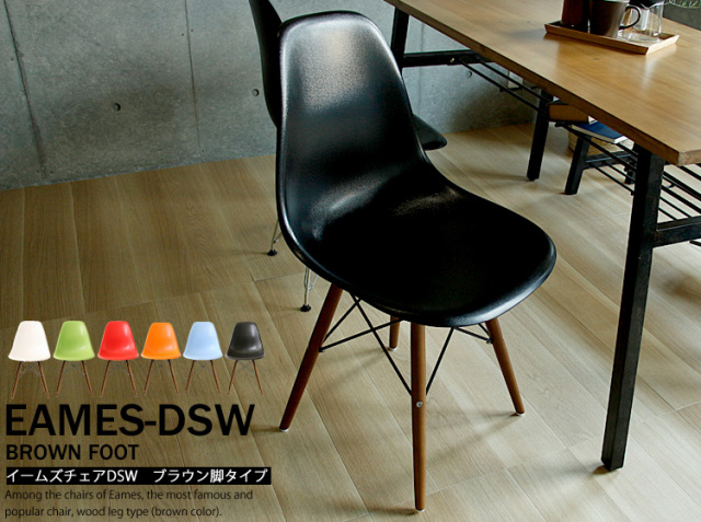 イームズ シェルチェア DSW ブラウン脚タイプ